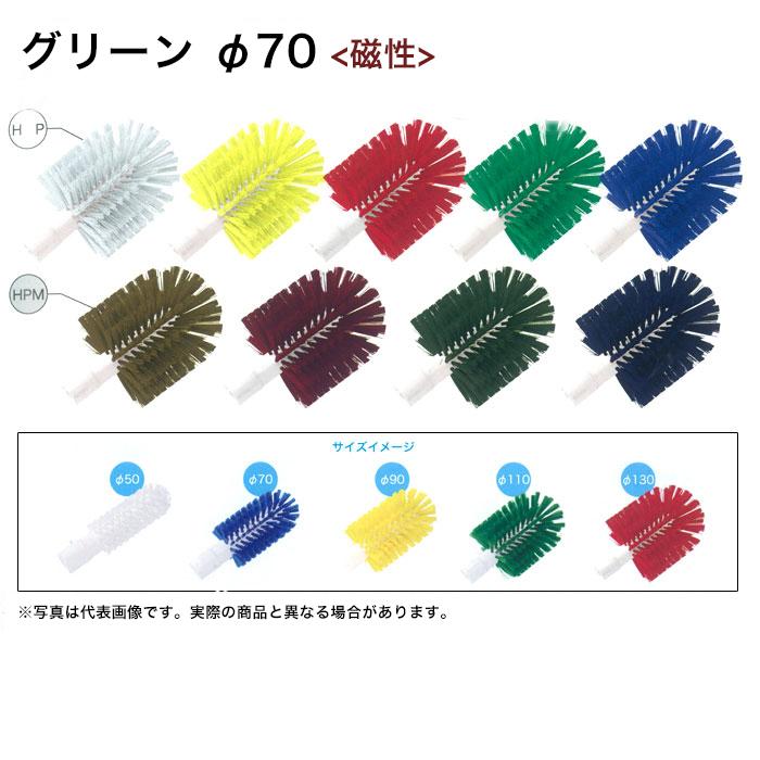 【日本製】 高砂 HPM ニューボトル磁性ブラシヘッド (ヘッドのみ) φ70 グリーン 57064