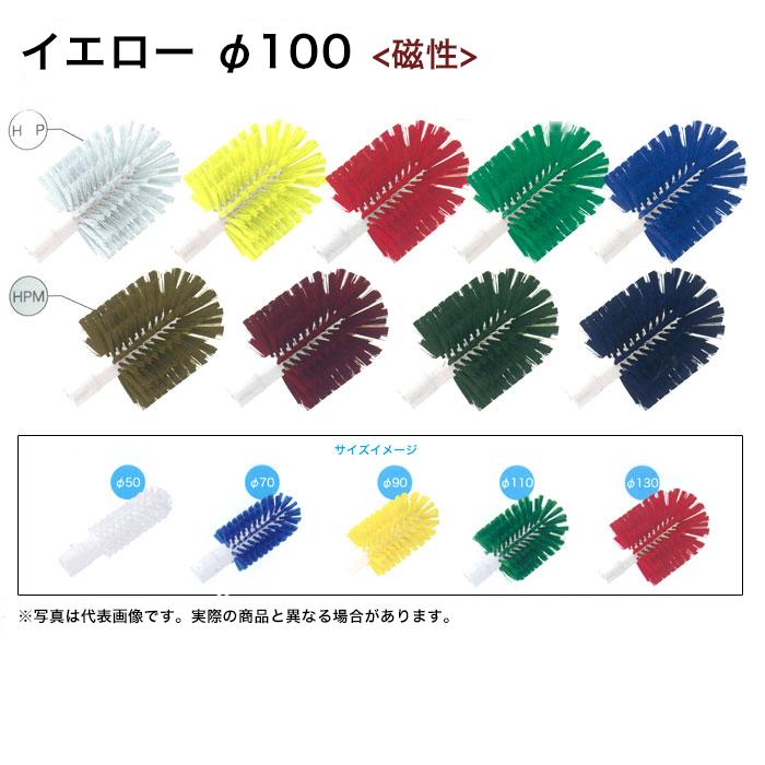 【日本製】 高砂 HPM ニューボトル磁性ブラシヘッド (ヘッドのみ) φ100 イエロー 57123