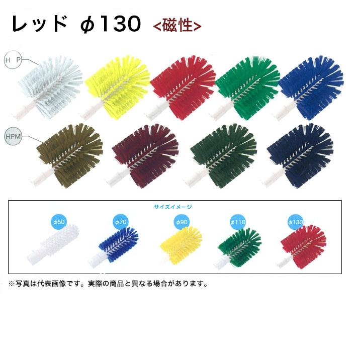 【日本製】 高砂 HPM ニューボトル磁性ブラシヘッド (ヘッドのみ) φ130 レッド 57137