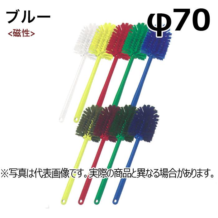 【日本製】 高砂 HPM ボトル磁性ブラシ 一体型 φ70 ブルー 57145