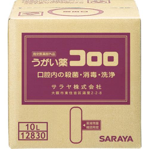 サラヤ うがい薬 コロロ 10L B.I.B. うがい器用 12830【指定医薬部外品】