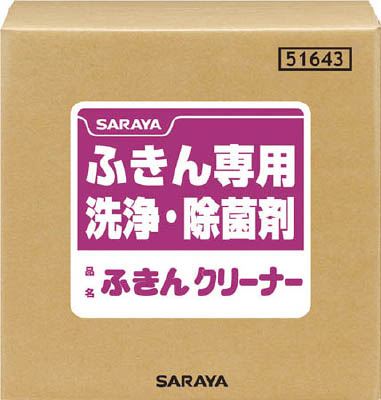 サラヤ フキン専用洗浄・除菌剤 フキンクリーナー 20kg 51643