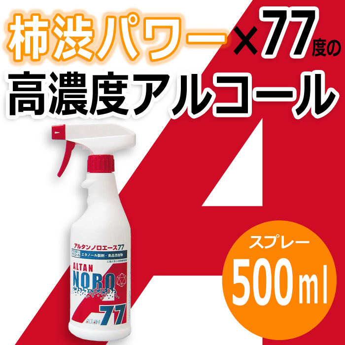 【1ケース】 アルタン ノロエース77 500ml×20本 除菌スプレー
