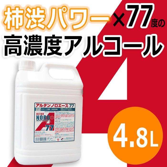 【500円OFFクーポン配布中】 【1ケース】 アルタン ノロエース77 4.8L×4本 詰め替え