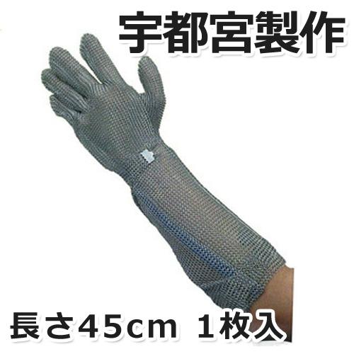 宇都宮製作 ステンレスメッシュ手袋 ロング45 GU-2515 M 1枚