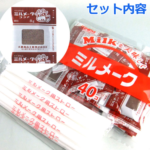 大島食品 ミルメーク ココア 顆粒 8g 40個入×10袋 業務用パック