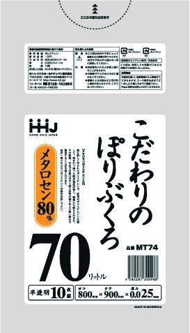 ハウスホールドジャパン HHJ こだわりのぽりぶくろ メタロセン80% MTシリーズ MT-74 半透明 10枚×60冊入