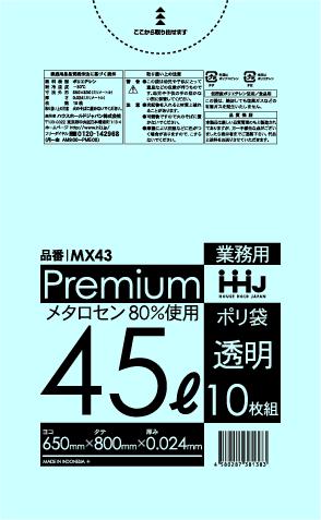 HHJ メタロセン80% MX PREMIUMシリーズ MX-43 透明 10枚入×80冊