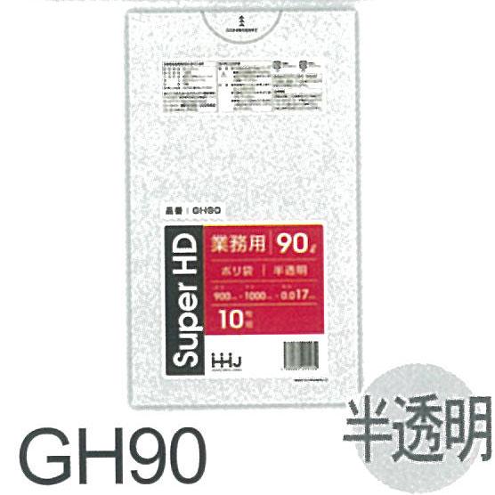 HHJ HDPE ポリ袋 90L GH-90 半透明 10枚入×60冊