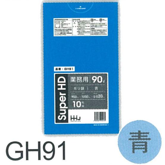 HHJ HDPE ポリ袋90L GH-91 青 10枚入×50冊