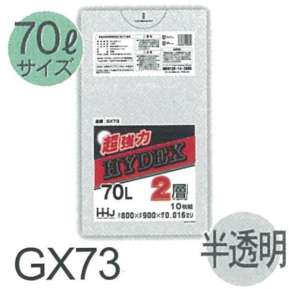 HHJ HD/LL 2層構造 GXシリーズ GX-73 半透明 10枚入×80冊