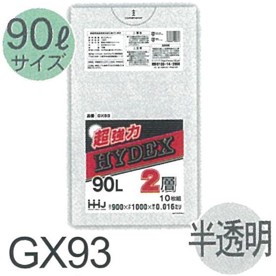 HHJ HD/LL 2層構造 GXシリーズ GX-93 半透明 10枚入×60冊