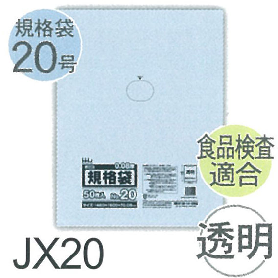 ハウスホールドジャパン HHJ JXシリーズ規格袋 JX-20 透明 50枚×8冊入