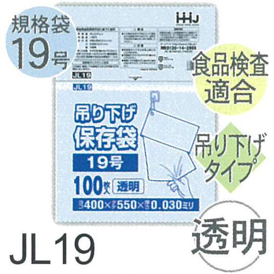 ハウスホールドジャパン HHJ JLシリーズ規格袋 紐付き JL-19 透明 100枚×15冊入