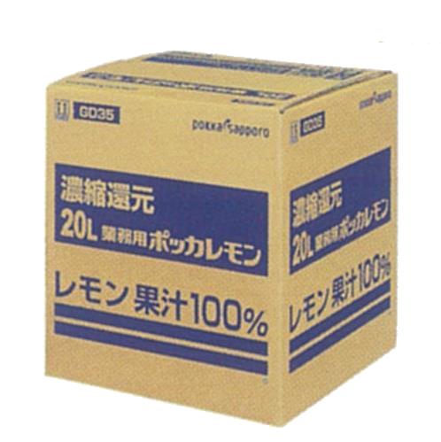 ポッカサッポロ 20L 業務用ポッカレモン 濃縮還元 レモン果汁100%