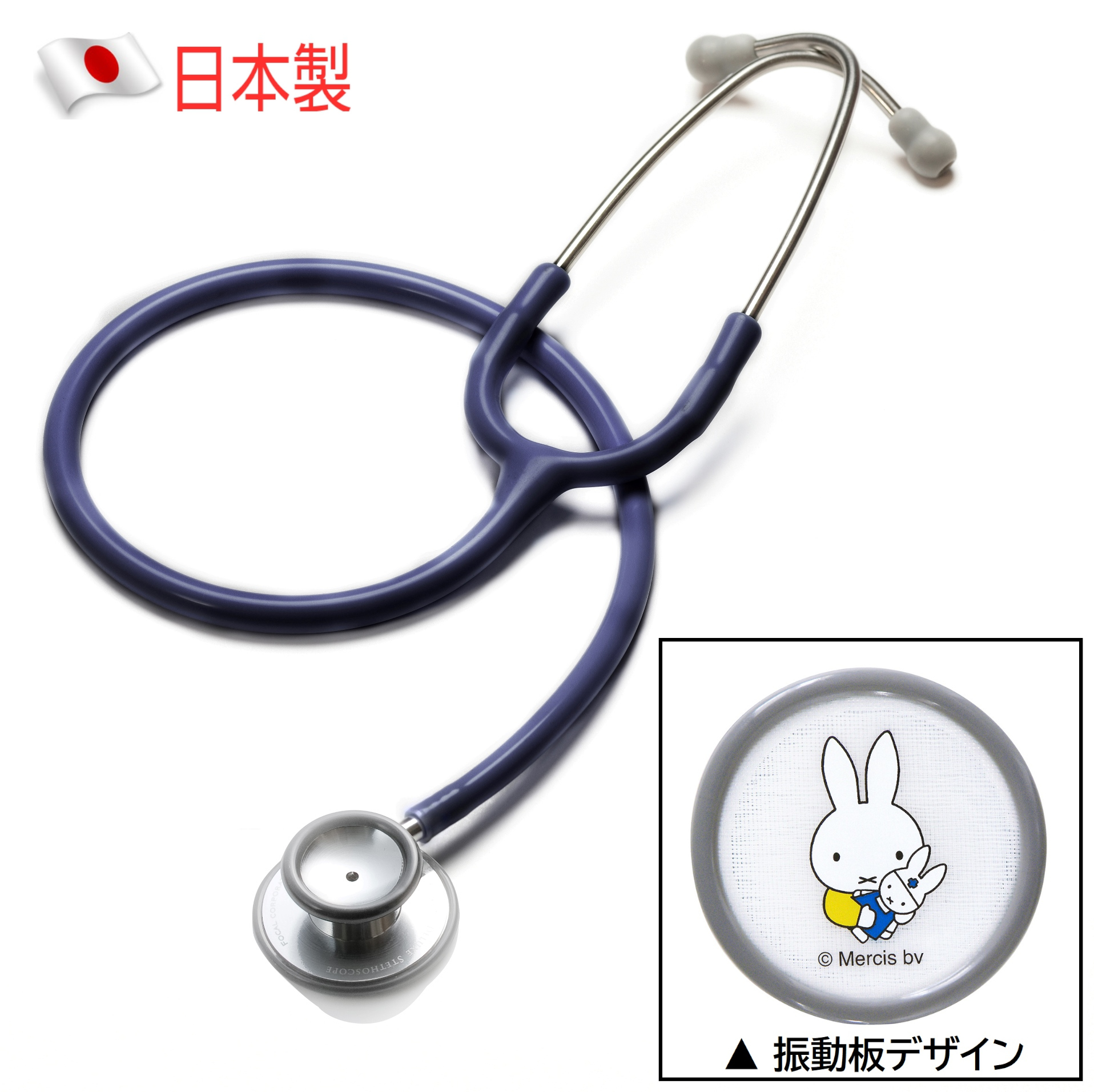 セントレディス NEW ミッフィー ナース グッズ FOCAL フォーカル ロイヤルブルー FC-201S 医療用 カラー 超定番 聴診器 日本製