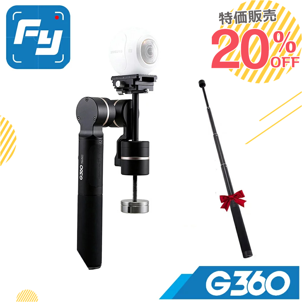 【20%OFF】Feiyu Tech G360 3軸 ジンバル カメラ スタビライザー パノラマカメラ手持ちジンバル 延長棒付き サムスン Gear 360、Sony X3000R、コダックSP360、iPhone、その他各種スマホ 並行輸入品