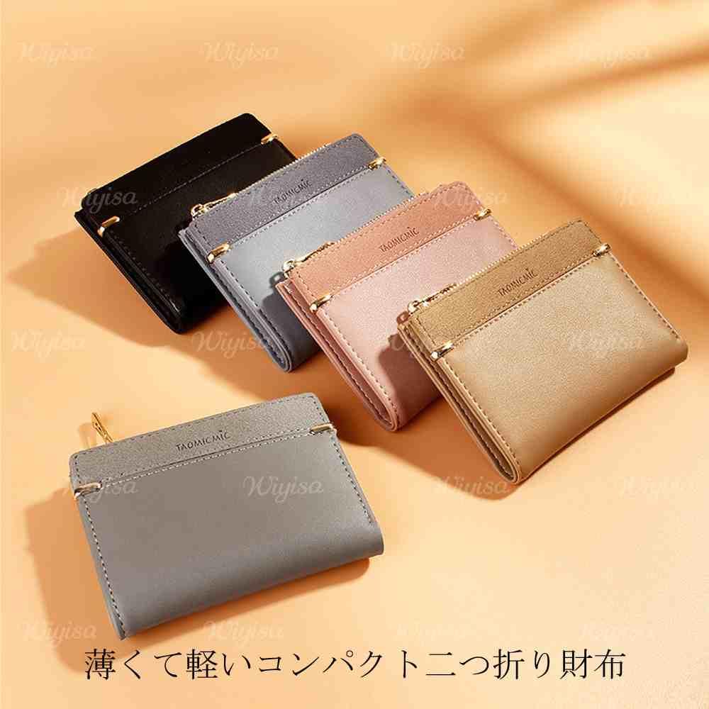 コンパクト財布 ファション財布 レディース財布 ミニ財布 送料無料 コンパクト財布 ファション財布 レディース財布 ミニ財布 小銭入れ おしゃれ 大容量 可愛い 薄くて2つ折財布 上品 ウォレット 持ち運び