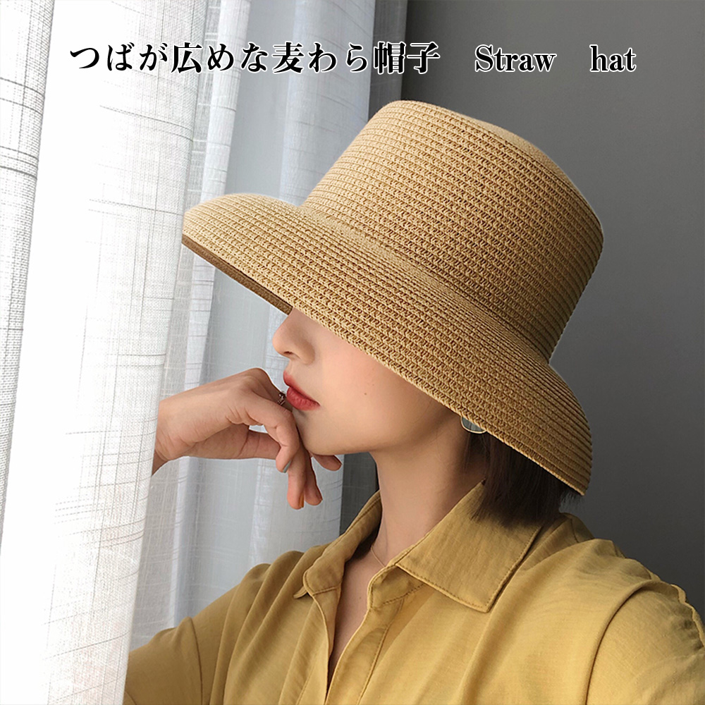 つばが広めな麦わら帽子 Straw hat ストローハット 送料無料 紫外線対策 サマー帽子 日よけ 業界No.1 リゾート レディース 数量限定 ビーチハット サイズ調整 女性用 UVカット 紫外線カット ハット