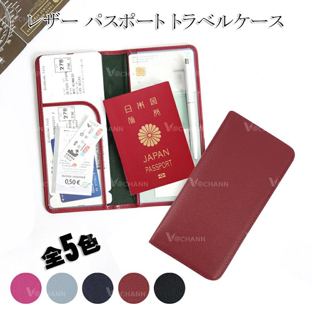 送料無料 シンプルパスポートケース トラベルグッズ 出入国書類・カード・航空券・収納できる 多機能型 トラベルケース パス長く使うパスポートを大切に保管 パスポート入れ 旅行グッズ 全5色選択可