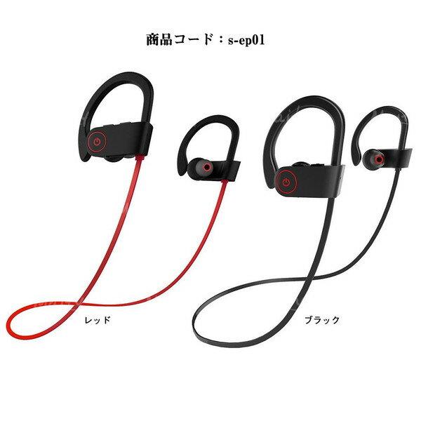 カナル型 Bluetooth イヤホン スポーツタイプ ブルートゥース 両耳 高音質 ワイヤレス イヤフォン iPhone 営業 超人気 アンドロイド 小型 2色送料無料 IOS リモート 在宅ワーク 通話 Android対応 スマホ全機種対応 音楽 しゃれイヤフォン