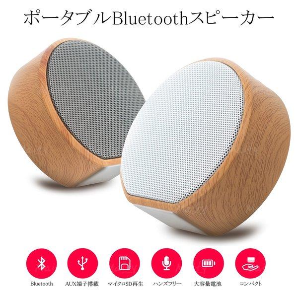 ポータブル Bluetoothスピーカー 無線 USBケーブル付き 小型 高音質 高性能 Bluetooth4.1 丸型 iphone/ipad 各対応 コンパクト 送料無料
