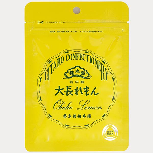 果汁飴 小袋入 1袋(50g) 大長れもん 【海外発送対応】飴 アメ あめ ギフト かわいい プチギフト プレゼント おしゃれ