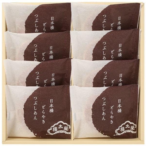 榮太樓 日本橋どらやき つぶしあん 8個入 和菓子 どら焼き 高級 ギフト 生菓子 プレゼント 贈り物 お菓子 スイーツ プチギフト