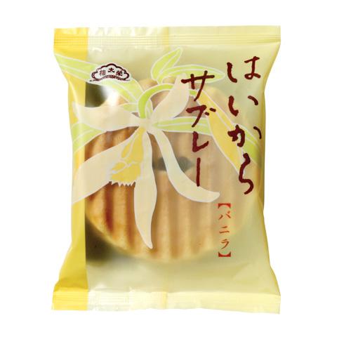 はいからサブレー バニラ 1個 サブレー 焼き菓子 ギフト 贈り物 お菓子 スイーツ プチギフト 菓子 プレゼント