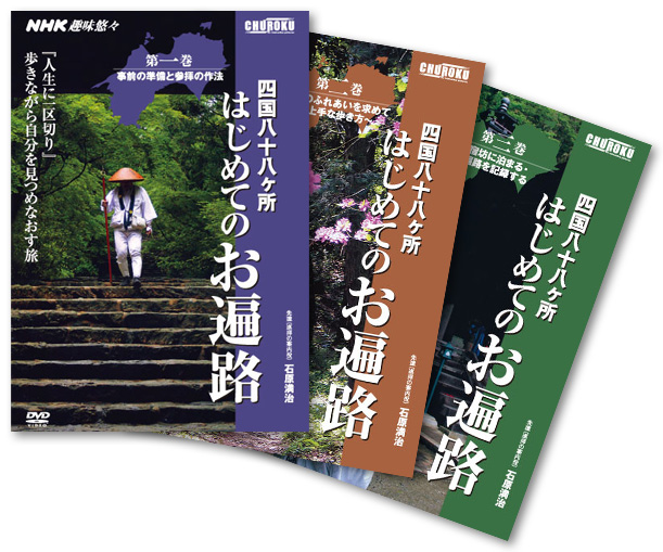 NHK趣味悠々 四国八十八ヶ所 はじめての遍路 全三巻セット