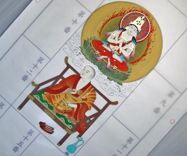 大日如来・弘法大師 四国別格二十霊場用納経軸