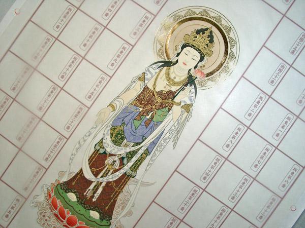 金箔押百願成就観音菩薩(日本百観音霊場用)