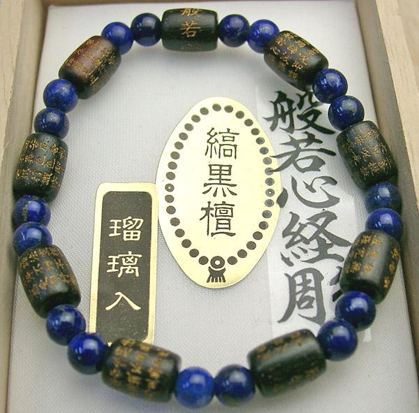 黒壇 瑠璃(ラピスラズリ) 般若心経彫込腕輪