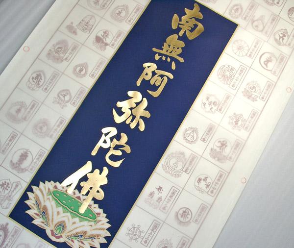 四国八十八ヶ所霊場用納経軸  紺地本金押箔 六字名号