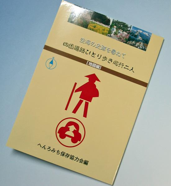 へんろみち保存協会発行の歩き遍路の方用の巡拝地図です 新版 第12版 四国遍路ひとり歩き同行二人 超激安 お得なキャンペーンを実施中 地図編
