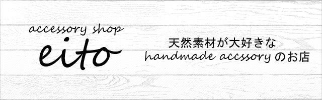 アクセサリーshop eito:シルクフラワーピアス 人気シェルピアス ハンドメイドアクセサリー通販