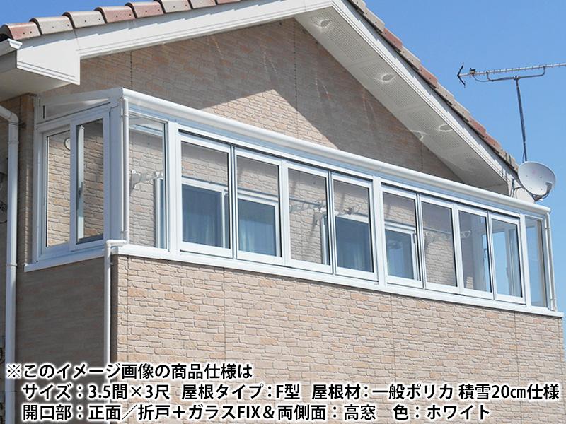 オリジナル バルコニー 囲い サンルーム 【 うらら 】 標準工事費込!1階用