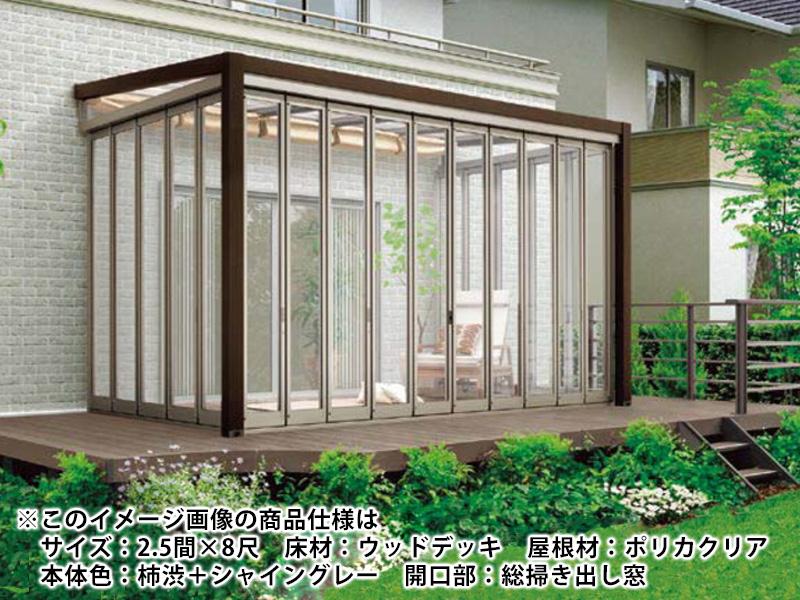 サンルーム 工事付 ガーデンルーム LIXIL【 Zima 】 標準工事費込! NEWジーマ