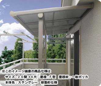 テラス屋根 工事付 オリジナル テラス ガーデンテラス 標準工事費込!標準・移動桁 R型 F型 2階用 1.5×4尺