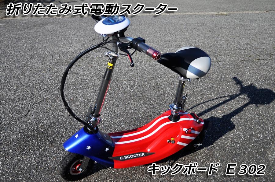 在庫品 検品後発送!!本州送料無料 折りたたみ式電動スクーター キックボード E 302