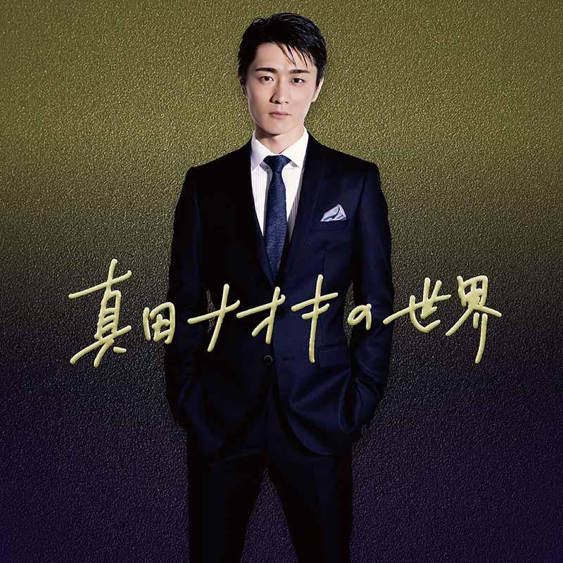 [並行輸入品] 発売日:2021年8月18日 真田ナオキの世界 CD 超人気 専門店