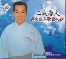 三波春夫『終り無き歌藝の道』CD(6枚)+DVD(1枚)