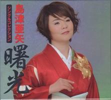 島津亜矢「島津亜矢シングルコレクション 曙光」CD5枚組