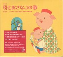 『母とおさなごの歌【第3版】 』CD5枚組