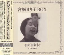 宮城まり子『宮城まり子BOX 唄の自叙伝 』CD5枚組