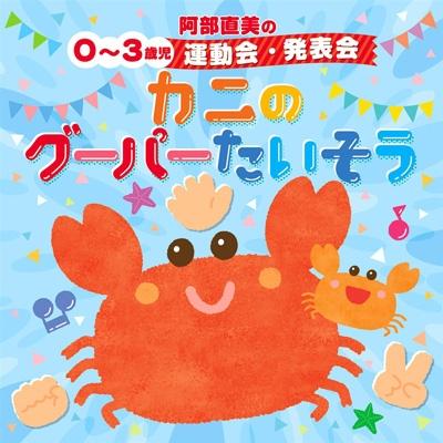5☆好評 発売日:2020年5月13日 阿部直美の0~3歳児 倉 運動会 かにのグーパーたいそう CD 発表会