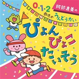 発売日 16年3月23日 阿部直美の 0 1 2歳児 ぴょこ ぴょん たいそう うんどうかい 正規認証品 新規格 cd
