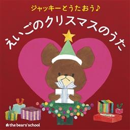 メーカー キングレコード 発売日 16年11月9日 好評受付中 ジャッキーとうたおう Cd えいごのクリスマスのうた