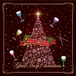 メーカー キングレコード 発売日 16年11月9日 Glass Harp クリスマスの魔法 クリスタル Cd サウンド ハイクオリティ Christmas