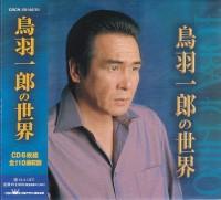 鳥羽一郎 『鳥羽一郎の世界』CD6枚組